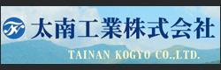 太南工業株式会社